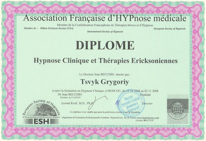 Дипломы психолога и психоаналитика в Полтаве Григория Цвык Диплом французской ассоциации медицинского гипноза